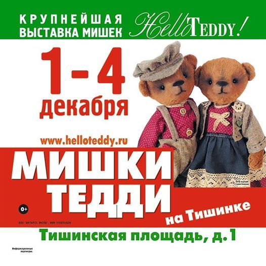 выставка Hello Teddy
